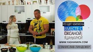 'Что едят Чемпионы' с Оксаной Яшанькиной. В гостях Станислав Линдовер