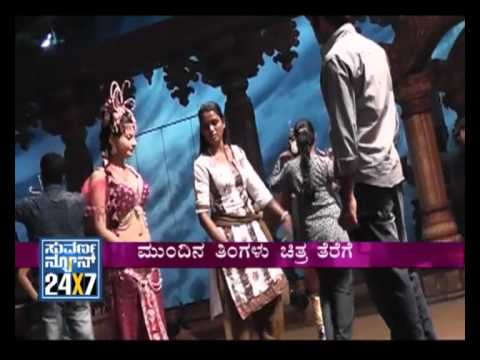 Seg 2 - Jugal Bandi - Making of katari vera - 18 April - Suvarna News