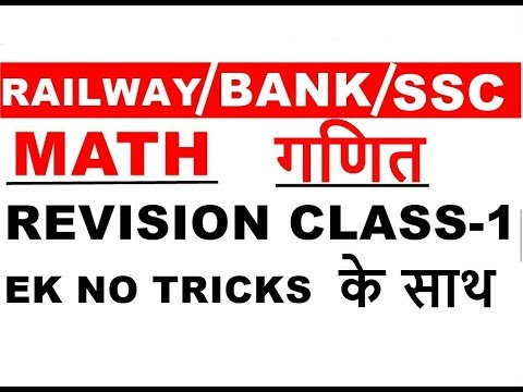 MATH TRICKS part-1 | Railway | BANK EXAM | SSC | SBI | PO| IBPS | CHSL | CGL | CLERK | in HINDI