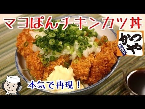マヨぽんチキンカツ丼♪ Mayo Pon Chicken Katsu Don♪