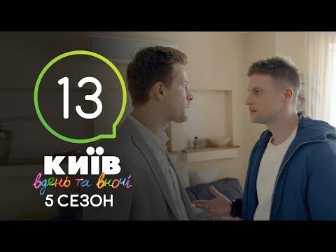 Киев днем и ночью - Серия 13 - Сезон 5