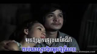 ខេម ថ្ងៃស្អែកអូនការ Khem VCD Karaoke Copy