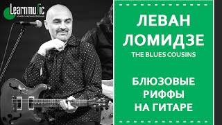 Блюзовые риффы на гитаре |  Леван Ломидзе и The Blues Cousins
