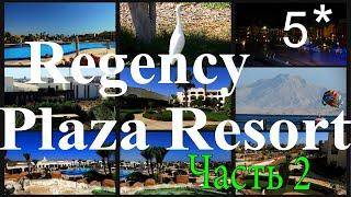 Regency Plaza Aqua Park \u0026 Spa Resort 5 Part 2