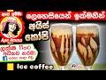 ✔ ලෙහෙසියෙන් ඉක්මනින් හදන අයිස් කෝපි! Foamy iced coffee recipe by Apé Amma