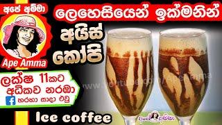 ★ ලෙහෙසියෙන් ඉක්මනින් හදන අයිස් කෝපි! Foamy iced coffee recipe by Apé Amma