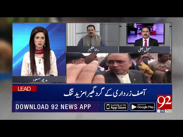 Zardari and his companions are going to be arrested: Rana Azeem's big statement | 24 April 2019 |