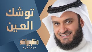 Download مشاري راشد العفاسي - توشك العين 2016 - Mishari Rashid Alafasy Toshek Alen MP3 song and Music Video