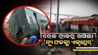 Farakka Express Derails In Uttar Pradesh, 7 Die