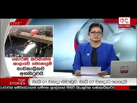 Ada Derana Prime Time News Bulletin 06.55 pm - 2018.04.20