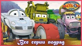 Мультики про машинки 🚒 | Метеор и крутые тачки  | Сборник мультфильмов для мальчиков # 4