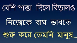 Powerful Motivational Quotes In Bangla. Heart Touching Inspirational Video New.