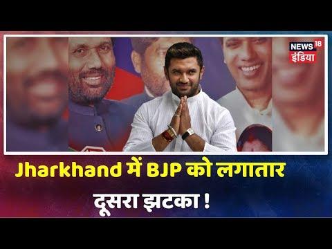 Jharkhand में LJP