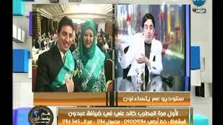المطرب خالد علي يكشف عالهواء سبب حصوله على لقب سفير النوايا الحسنة