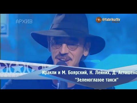 """М. Боярский и Иракли, К. Лейних - """"Зеленоглазое такси"""""""