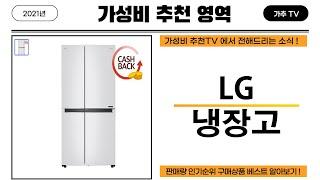 LG 냉장고 - 2021년 구매 인기 순위 가성비 비교…