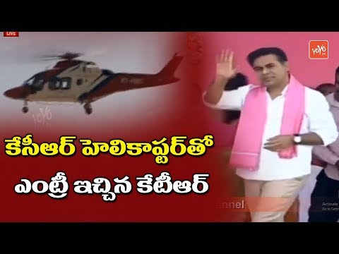 KTR Helicopter Entry in TRS Public Meeting In Nagar Kurnool | Telangana News | KCR | YOYO TV NEWS