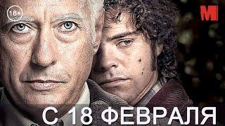 Дублированный трейлер фильма «Клан»