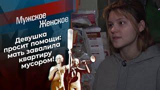 Убирайся! Мужское / Женское. Выпуск от 26.11.2020