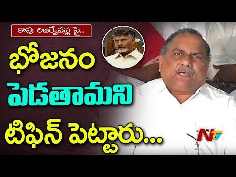FULL VIDEO: Mudragada Padmanabham Speaks to Media over Kapu Reservation || NTV