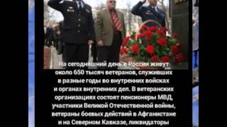 День ветеранов органов внутренних дел и внутренних войск МВД России 17 апреля Сегодня праздник