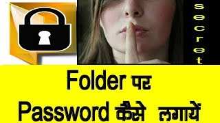 How To Protect Folder With Password In Windows 10 In Hindi