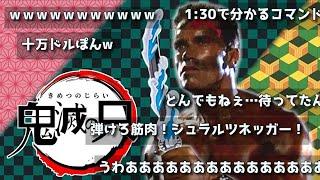 【鬼滅の刃】×【コマンドー】(コメント付き)+(コメントなし)