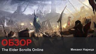 The Elder Scrolls Online - Обзор [Михаил Нарица]