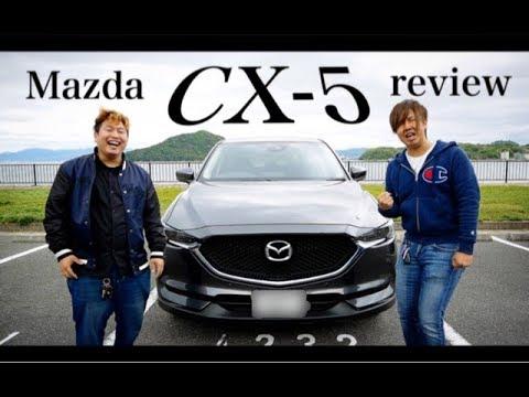 【MAZDA】ユーザー評価No.1の CX-5 ってぶっちゃけどうなの? Exterior & Interior