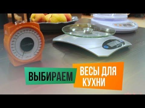 Allo. Ua >>> купить кухонные весы по лучшим ценам, тел. ☎: 0-800-300-100 *** поможем подобрать лучшие весы для кухни ✓ профессиональная консультация ✓ доставка по всей украине.