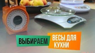 Как выбрать кухонные весы? Обзор, сравнение, использование| sima-land.ru