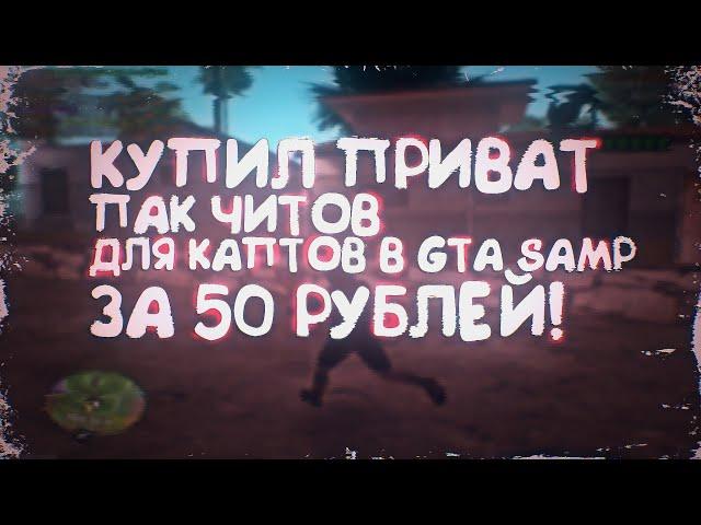 КУПИЛ ПРИВАТ ПАК ЧИТОВ ДЛЯ КАПТОВ В GTA SAMP ЗА 50 РУБЛЕЙ!
