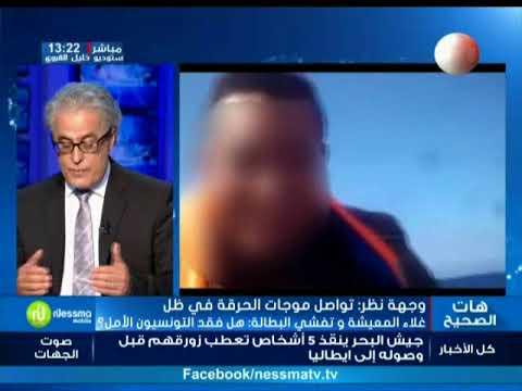 وجهة نظر: تواصل موجات الحرقة في ظل غلاء المعيشة و تفشي البطالة: هل فقد التونسيون الأمل؟