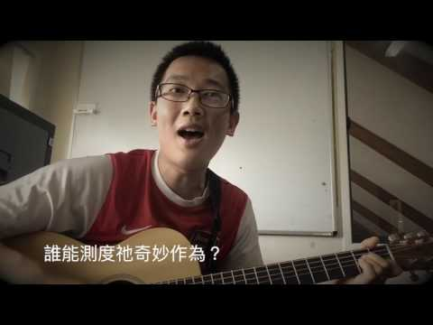 Behold Our God (仰望我神) Sovereign Grace - Mandarin Chinese Cov