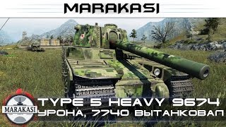 Type 5 Heavy 9674 урона, танканул 7740 World of Tanks