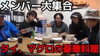 #3 メンバー大集合みんなでご飯!!鯛、鮪!!