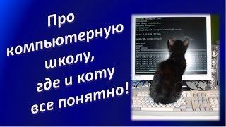 Компьютерная грамотность И коту понятная школа компьютерной грамотности