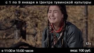 """трейлер фильма """"Содура"""".  С 1 по 9 января в Центре тувинской культуры 2019 год"""