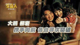 有一种友谊叫大鹏和柳岩! 携手《受益人》完成表演新突破【中国电影报道 | 20191111】