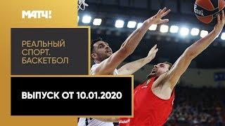 «Реальный спорт. Баскетбол». Выпуск от 10.01.2020