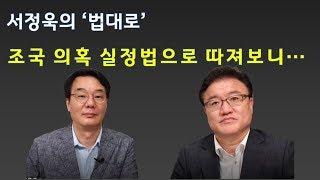 [송국건의 혼술] 조국 의혹, 실정법으로 따져보니... 서정욱의 '법대로'