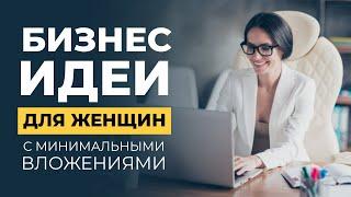 Бизнес для женщин 5 бизнес идей с минимальными вложениями
