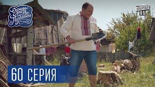 Однажды под Полтавой. Бессонница - 4 сезон, 60 эпизод | Молодежная комедия 2017