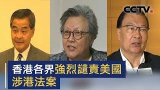 香港各界强烈谴责美国涉港法案 | CCTV