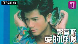 郭富城Arron Kwok - 愛的呼喚 (Official Music Video)