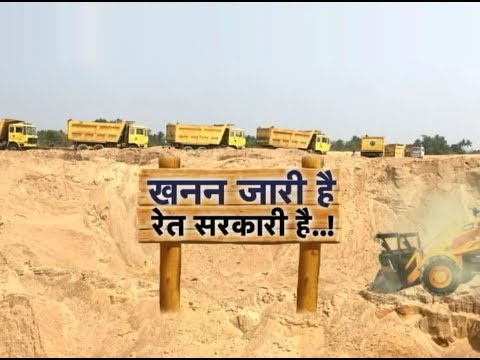 MP GOVT'S  NEW  SAND  POLICY !! AAP KI BAAT