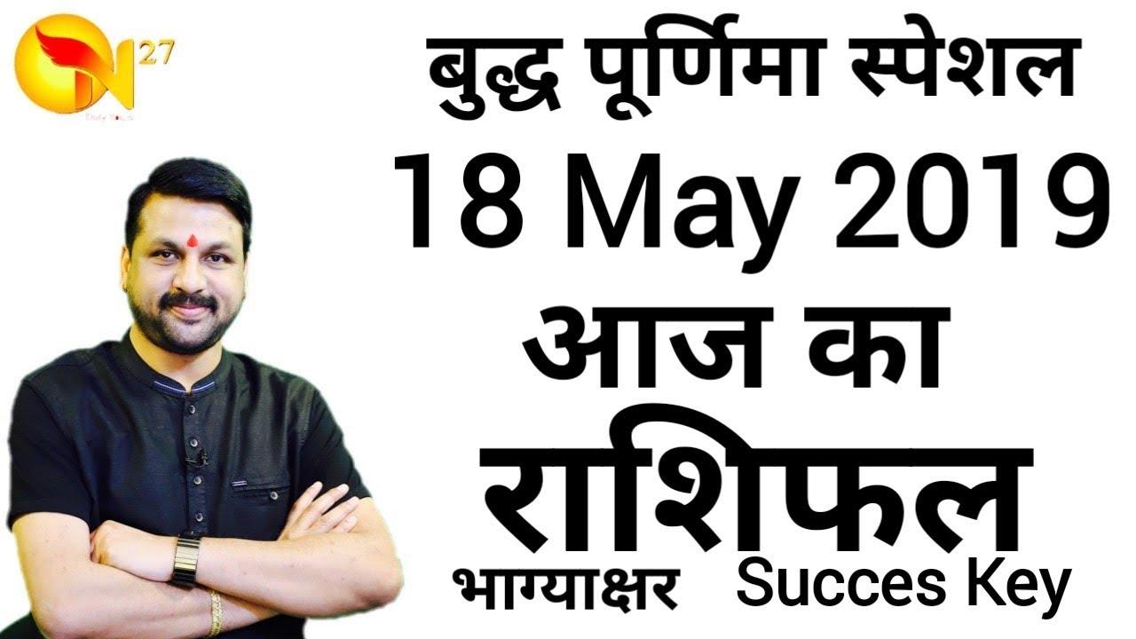 Aaj Ka Rashifal । 18 May 2019 । आज का राशिफल । Daily Rashifal । Dainik  Rashifal today horoscope