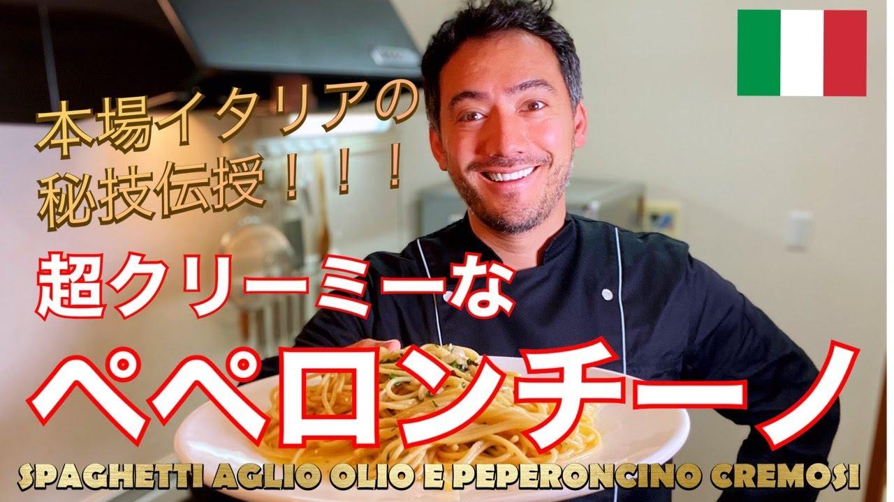 【たねうまtv】#74 超クリーミーな『ペペロンチーノ』の作り方!イタリア料理人ベリッシモが本場イタリアの秘技伝授!Spaghetti Aglio Olio e Peperoncino Cremosi
