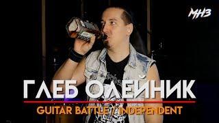 МУЗЛОМ НЕ ЗАРАБОТАТЬ #28 | ГЛЕБ ОЛЕЙНИК | GUITAR BATTLE / INDEPENDENT