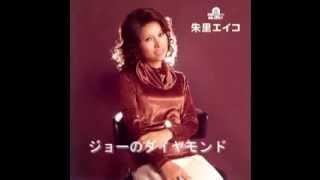 朱里エイコ - ジョーのダイヤモンド (1977年)